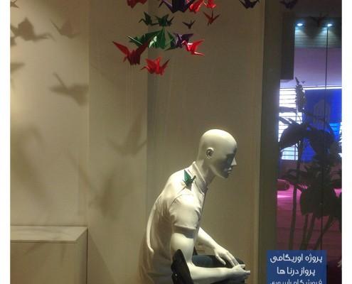 پروژه نمایشگاه پرواز درناها فروشگاه راسوری (بهمن 93)