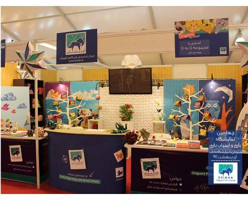 چهارمین نمایشگاه بازی و اسباب بازی همزمان با نمایشگاه کتاب (خرداد 94)