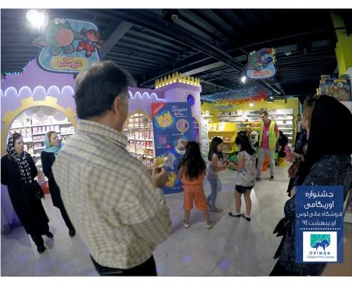 جشنواره اوریگامی، فروشگاه ماتی لوس (اردیبهشت 94)