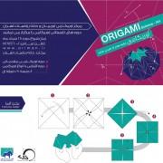 دوره آموزشی اوریگامی خانه ریاضیات