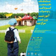 isfahankids exhibition
