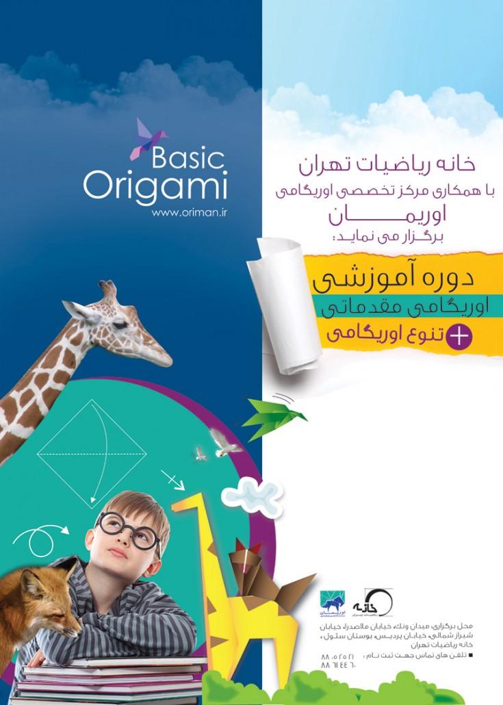 دوره آموزشی در خانه ریاضیات تهران