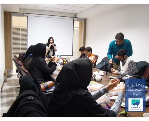 کارگاه آموزشی دانشگاه شریف