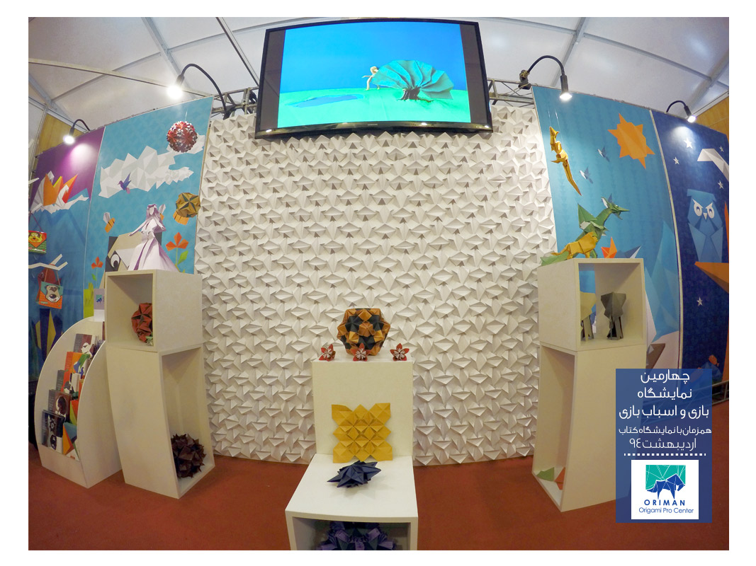 چهارمین نمایشگاه بازی و اسباب بازی