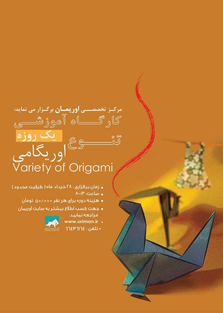 کارگاه آموزش تنوع اوریگامی