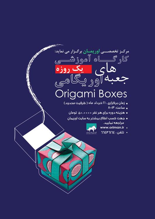 کارگاه آموزشی یک روزه جعبه اوریگامی