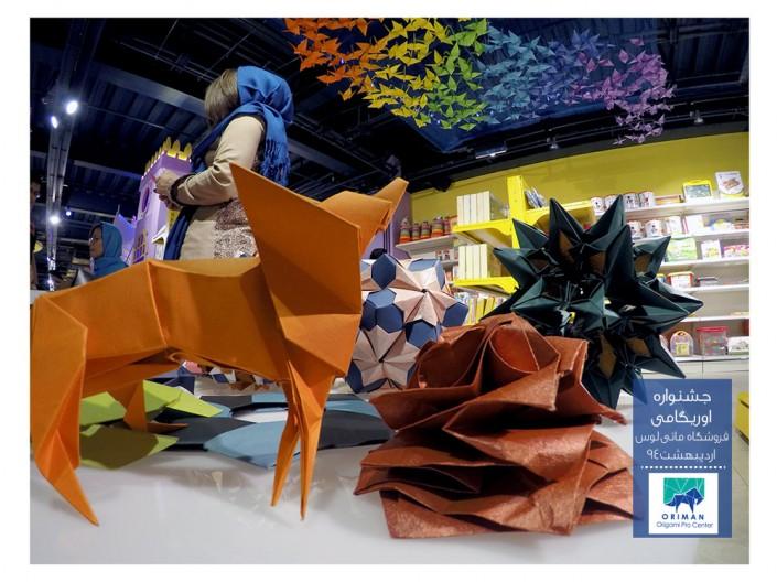 جشنواره اوریگامی فروشگاه ماتی لوس
