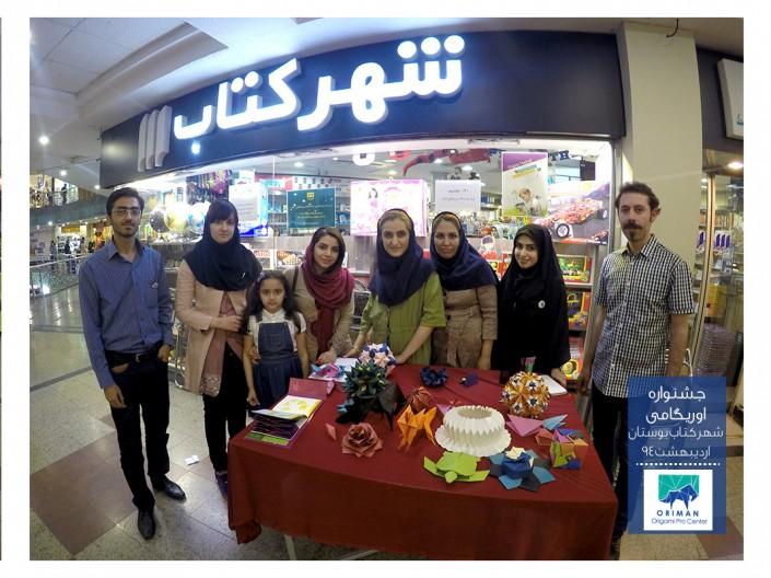 جشنواره شهر کتاب بوستان