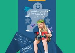 اولین جشنواره و نمایشگاه ملی اسباب بازی